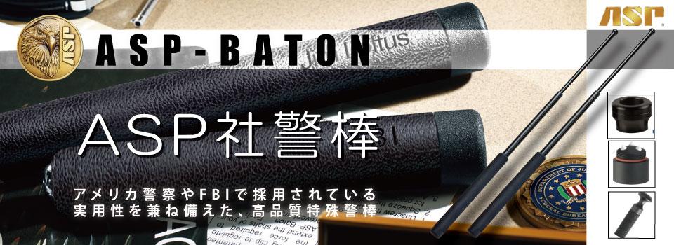 特殊警棒 / Tactical Baton