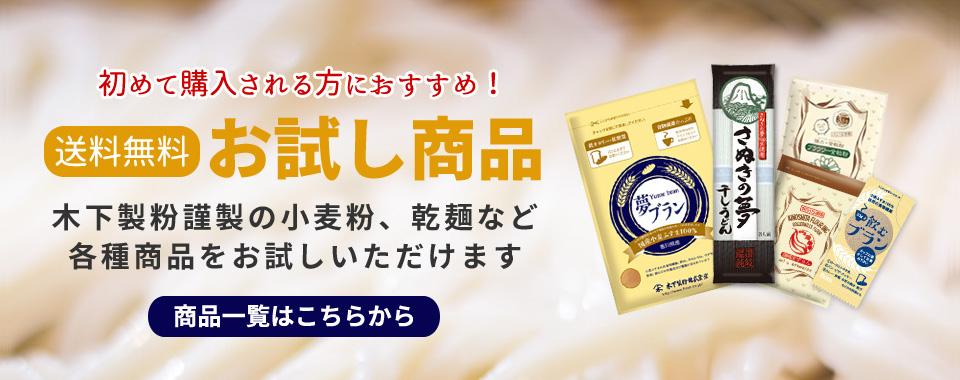 初めて購入される方におすすめ!送料無料 お試し商品 木下製粉謹製の小麦粉、乾麺など各種商品をお試しいただけます