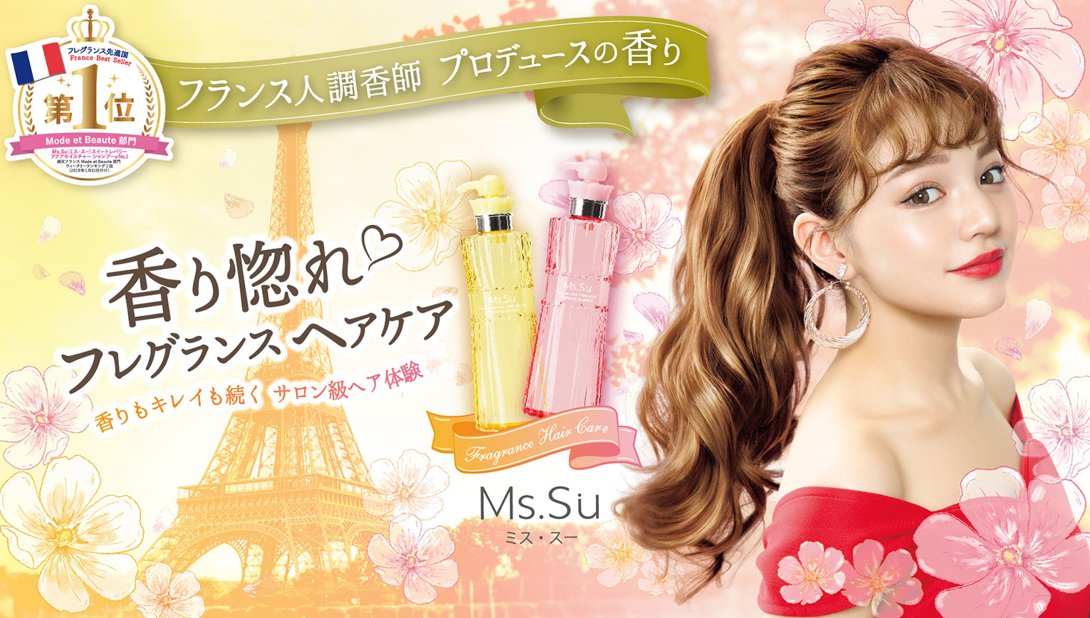 Ms.Su:RV