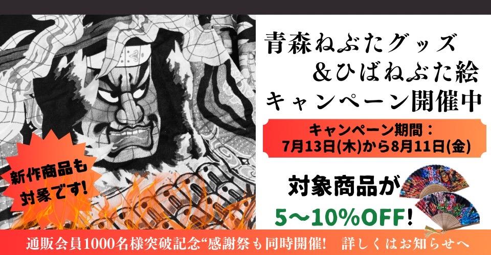 2019夏のひば芳香材キャンペーン