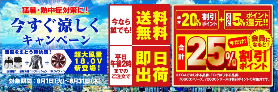 日本応援キャンペーン