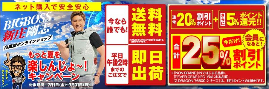 Jichodo 2019-2020秋冬