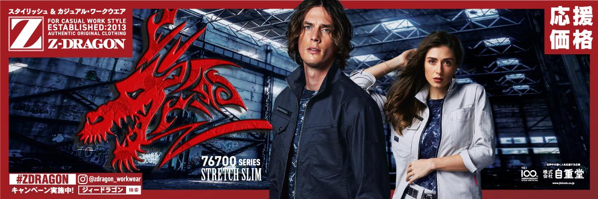 Z-DRAGON 2019-2020秋冬
