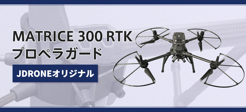 MATRICE 300 RTK プロペラガード