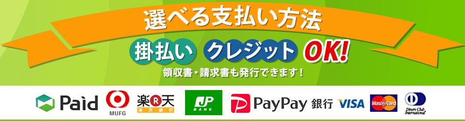 選べる支払い方法 掛払い クレジットOK 領収書・請求書発行できます