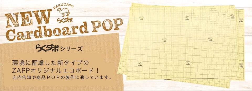 店内POPを簡単に。