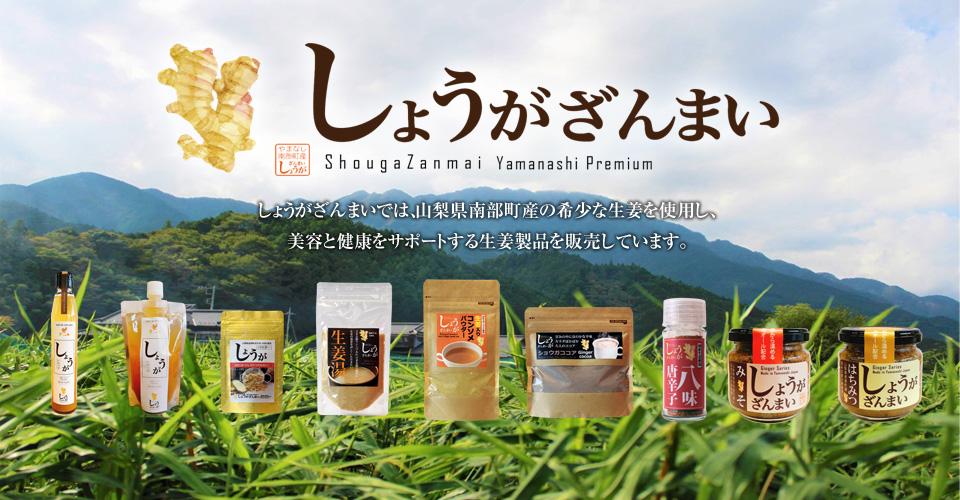 しょうがざんまい しょうがざんまいでは、山梨県南部町産の希少な生姜を使用し、 美容と健康をサポートする生姜製品を販売しています。