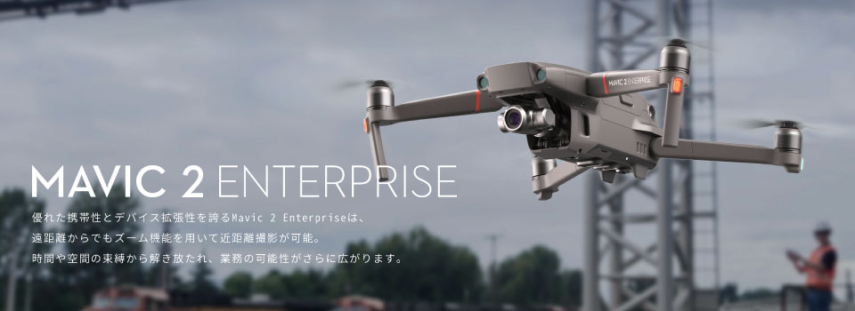 Mavic2 Enterprize