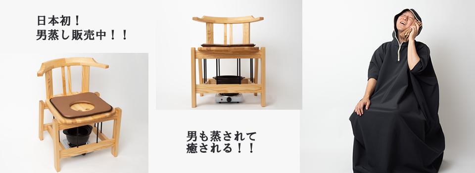 日本製女性用、サロン用、組み立て、持ち運べるよもぎ蒸し椅子