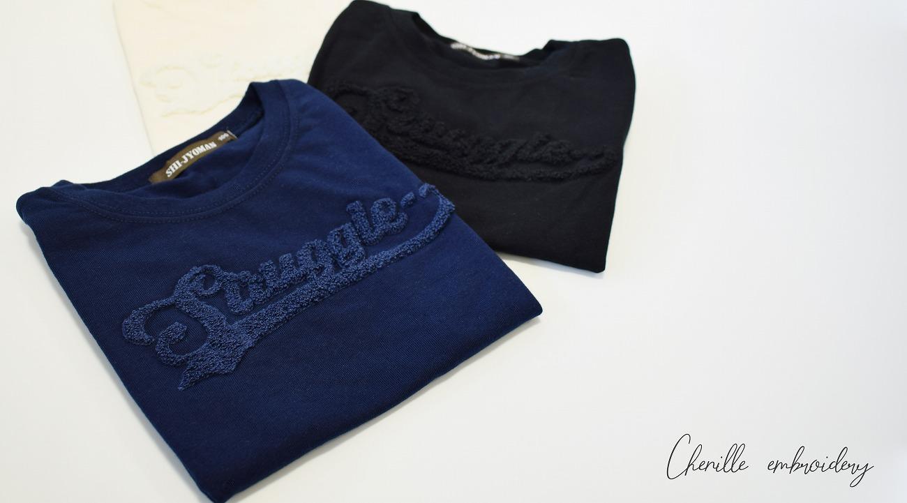 サガラ刺繍ロゴTシャツ
